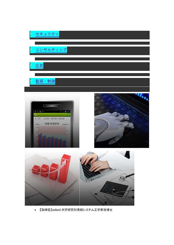 AI商品_ページ_026.jpg