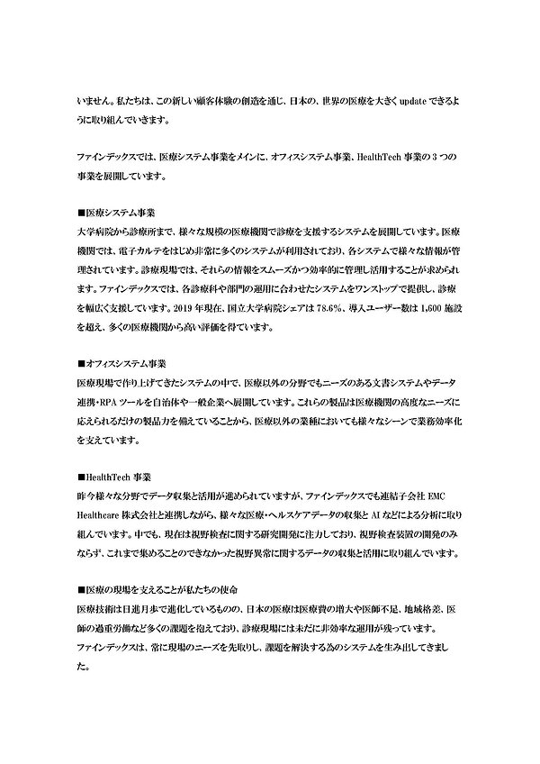 HOCITGROUP_ページ_38.jpg