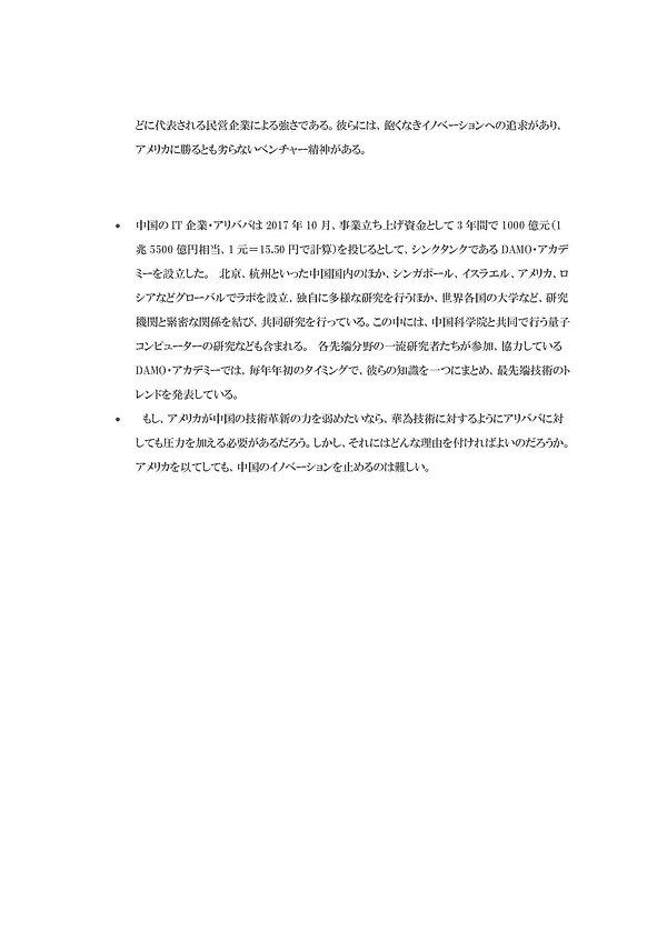 最先端技術製品・技術・サービス_ページ_30.jpg