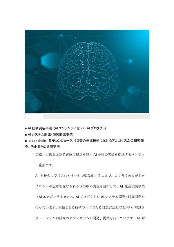 AI商品_ページ_018.jpg