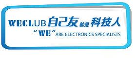 電子產品及電子科技