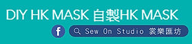 DIY自製HKmask.jpg
