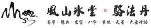 風山水堂.駱法丹.jpg