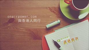 onairpower.com與您疫境同行