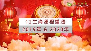12生肖2019-2020.jpg