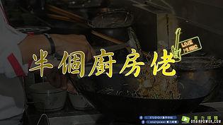 半個廚房佬-節目ICONv2.jpg