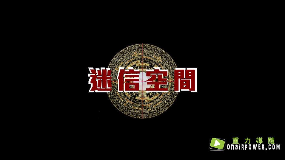 迷信空間ICON_web.jpg