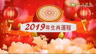 2019-12生肖簡圖.jpg