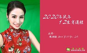 2020年12生肖運程.jpg