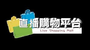 LiveShoppingMall.png