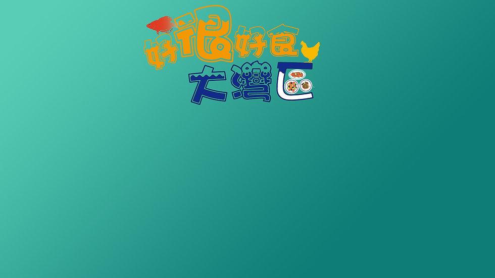 好很好食大灣區_web.jpg