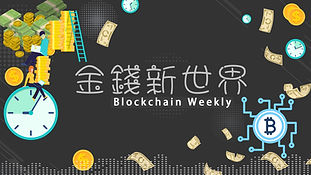 金錢新世界Blockchain Weekly 2020.jpg