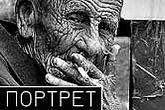 портретный фотограф Александр Батыру