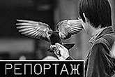 репортажный фотограф Александр Батыру