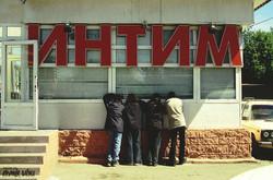 Фото Александр Батыру
