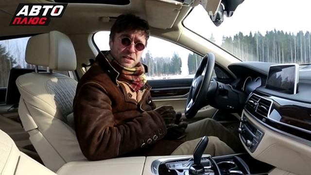 АВТО плюс BMW 7-й серии