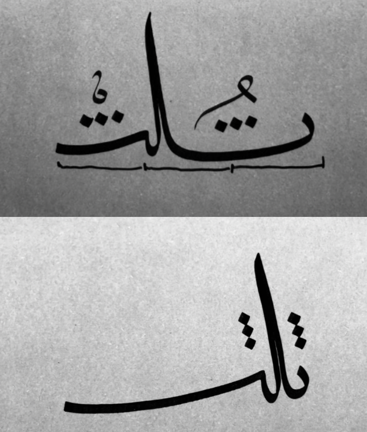 Thuluth Cafe Logo Sketches