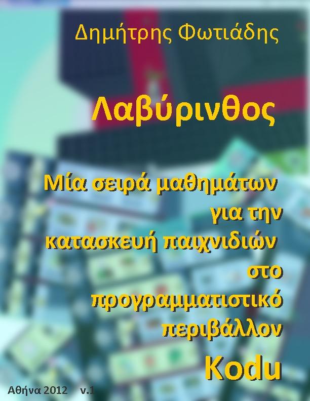 Image 1 αντίγραφο