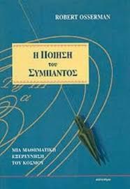 Προτάσεις Ανάγνωσης.. των μαθηματικών και της ιστορίας τους