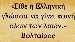 «Η Δύναμη της γλώσσας μας»