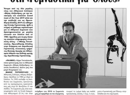 Συνέντευξη από την τοπική εφημερίδα Γαλατσίου «Παλμός»
