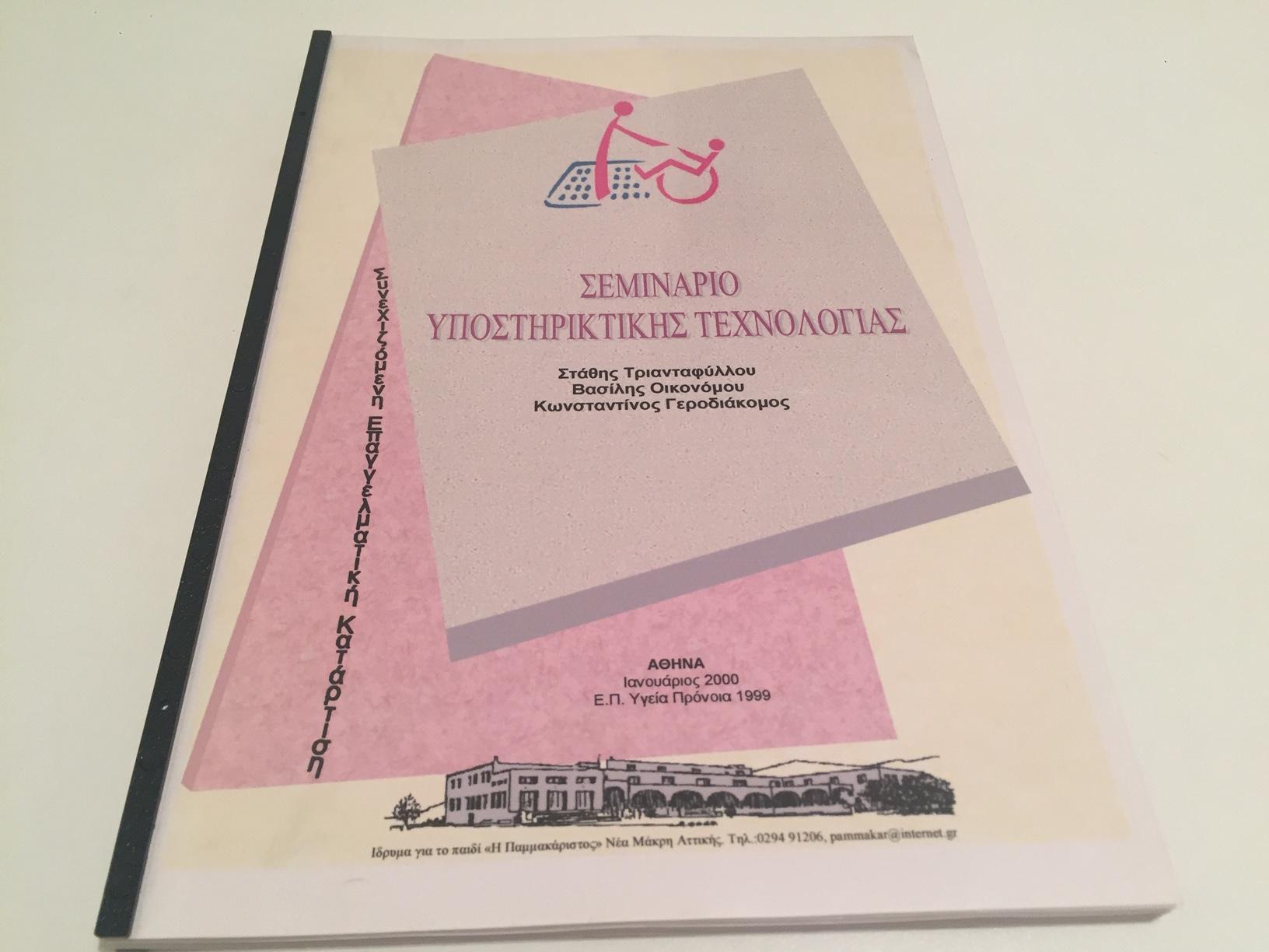 LOGO-ΟΙΚΟΝΟΜΟΘ-ΤΡΙΑΝΤΑΦΥΛΟΥ-ΓΕΡΟΔΙΑΚΟΜΟΣ
