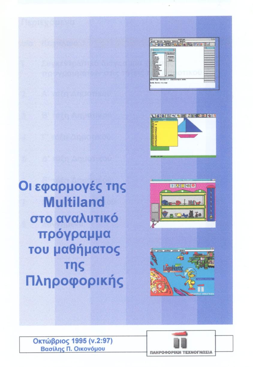 LOGO-ΟΙΚΟΝΟΜΟΥ-10