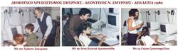 Συνεργατες - δάσκαλοι 1989