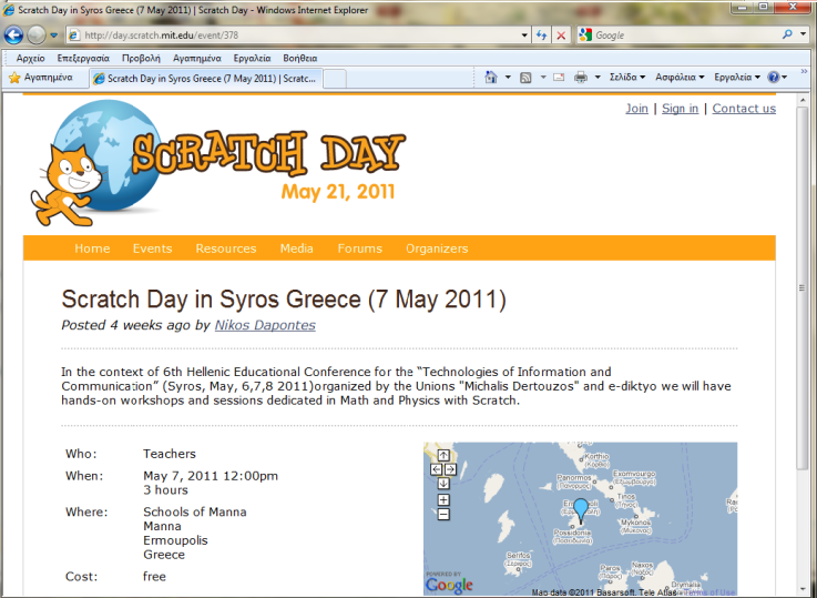 scratchday_syros_2011