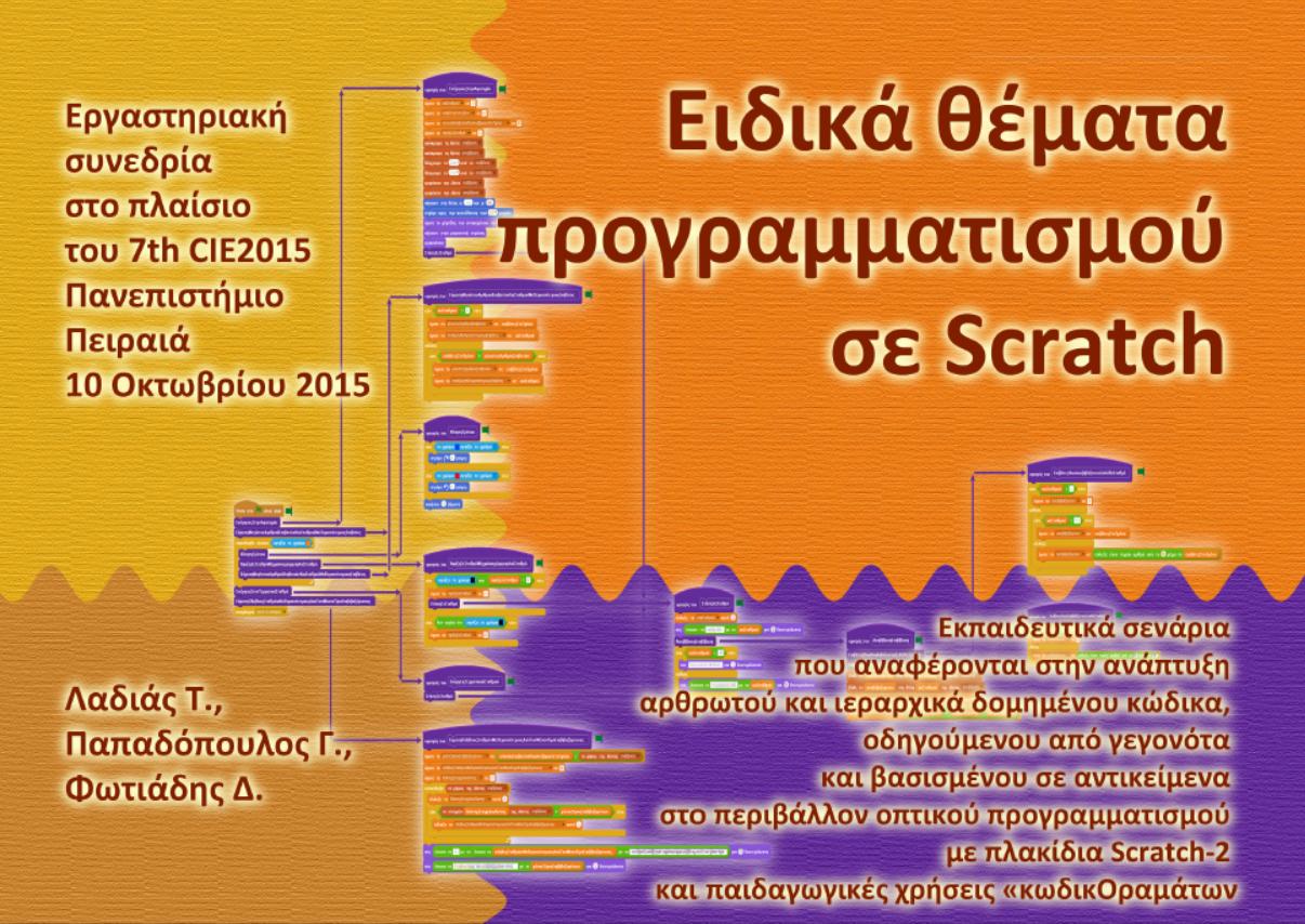 αφίσα7CIE2015