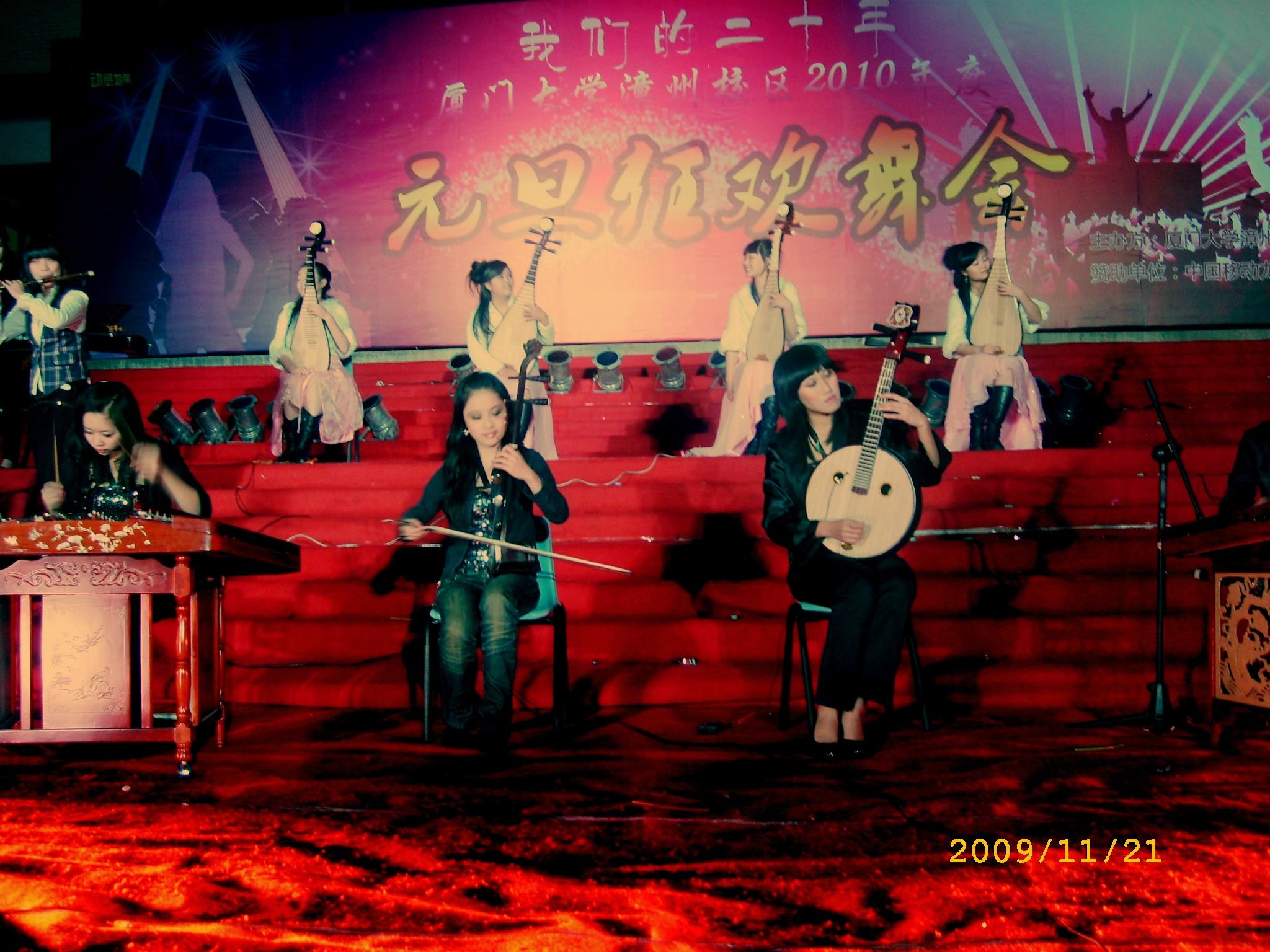Concert at Xiamen University