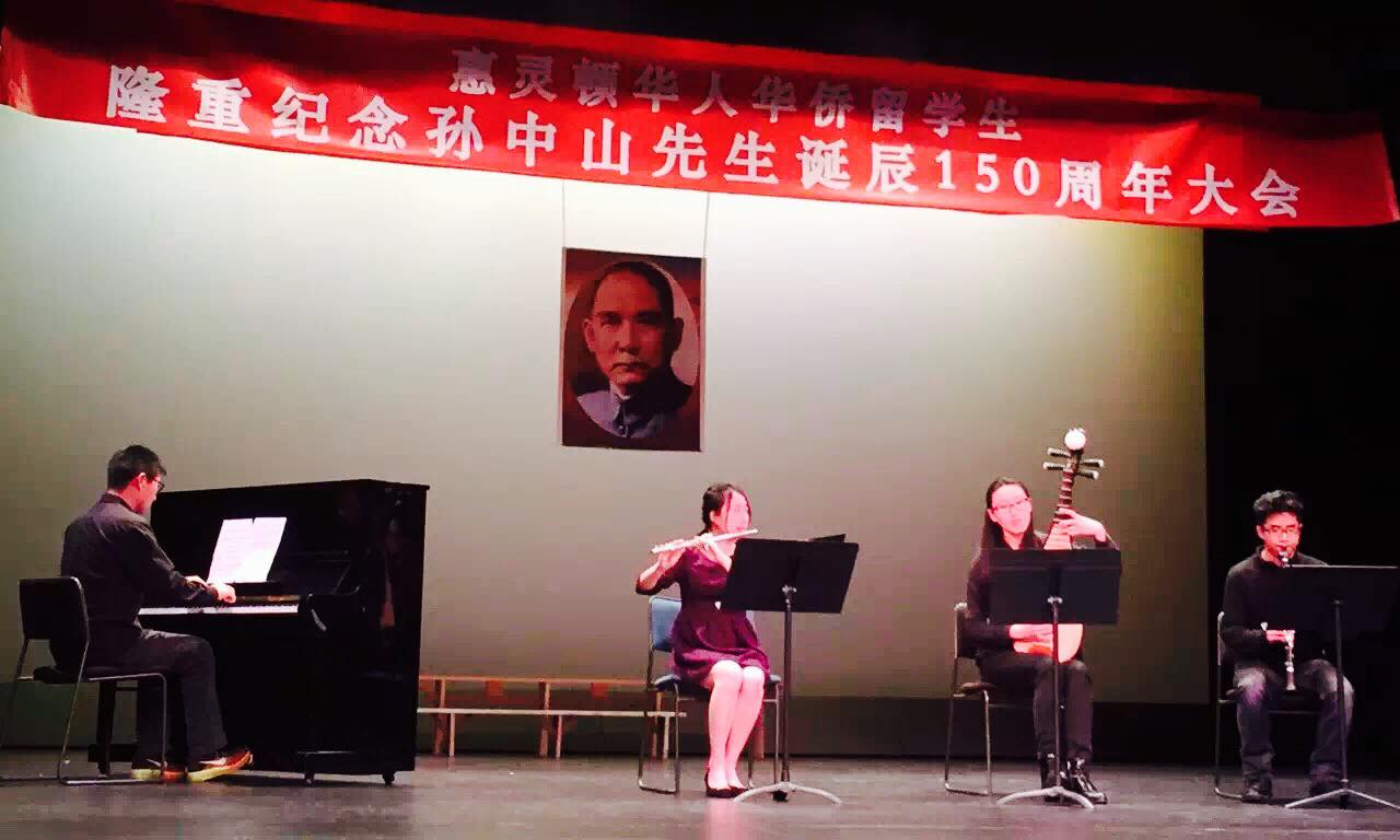Memorial Concert for Sun Yat-sen