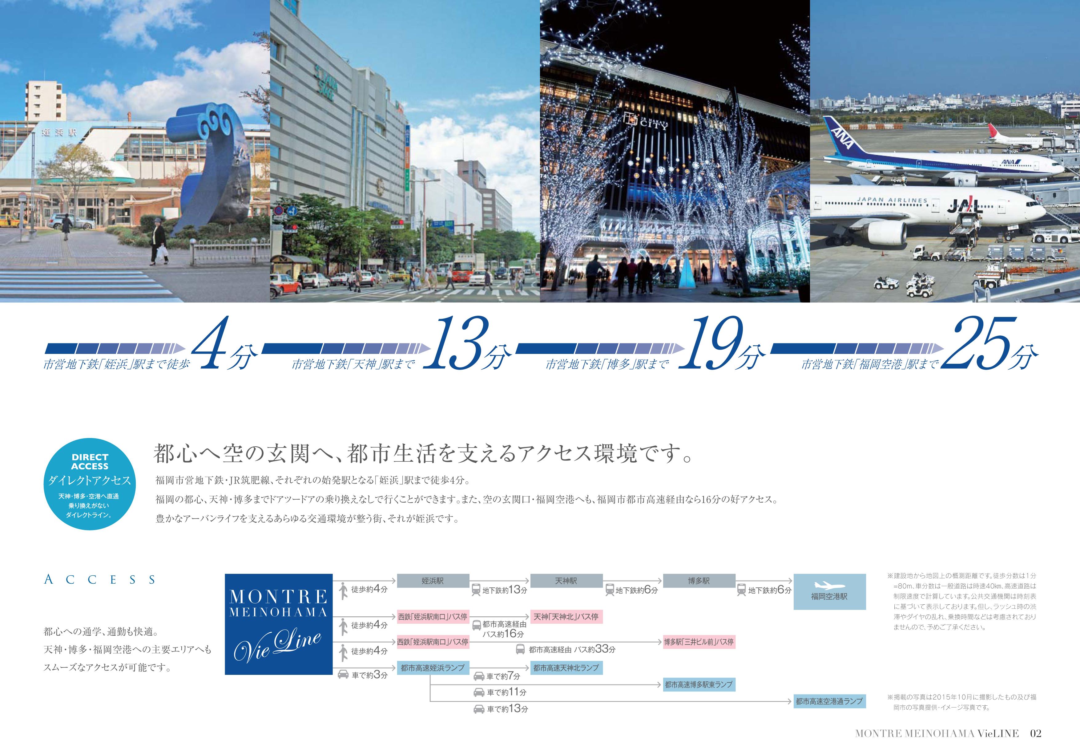 姪浜パンフ-3