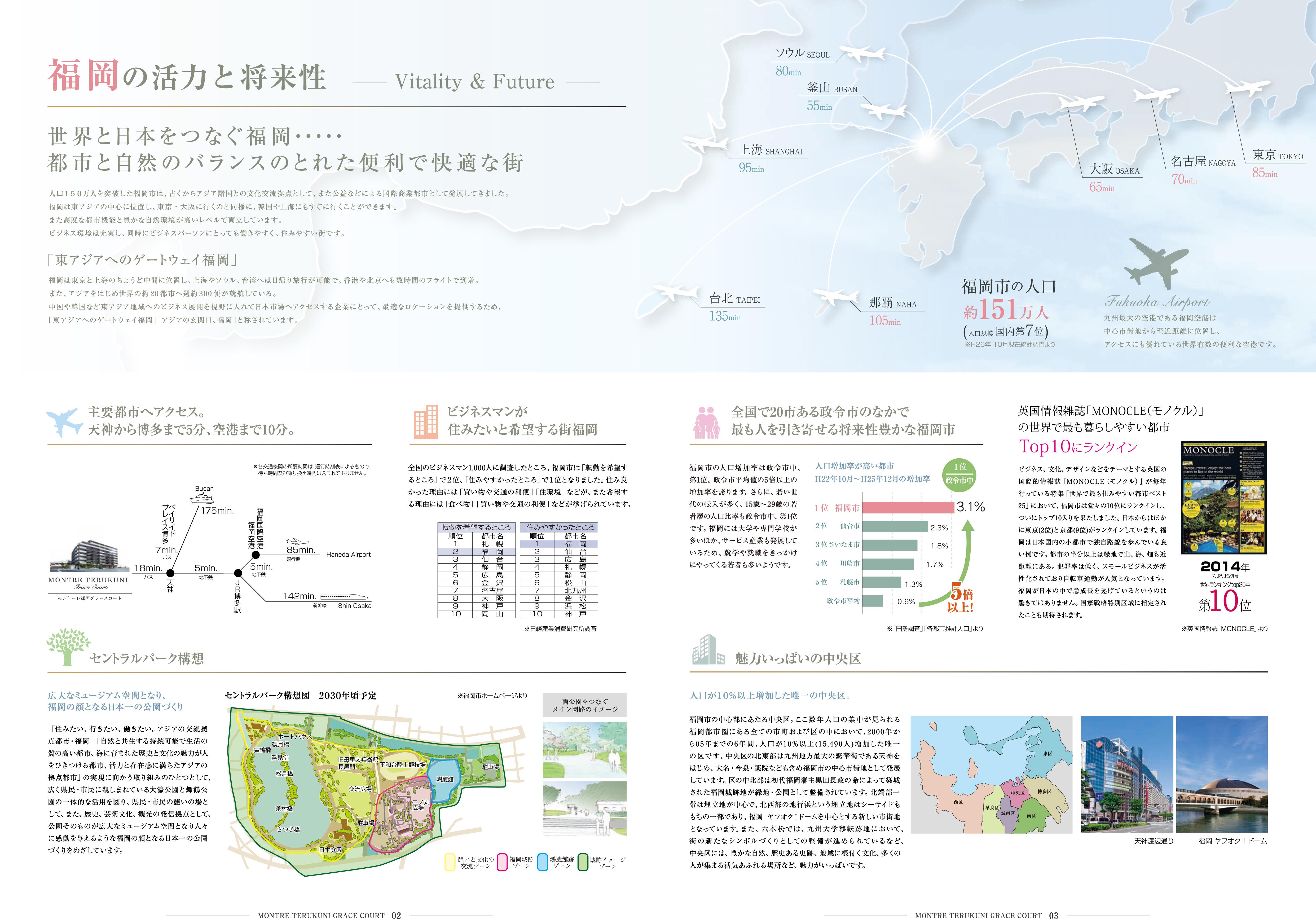 1208輝国パンフレット(軽)-3