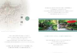 1208輝国パンフレット(軽)-2