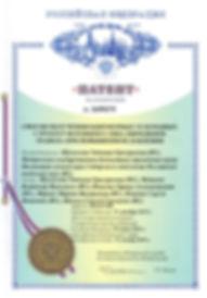 2659275_Patent.jpg