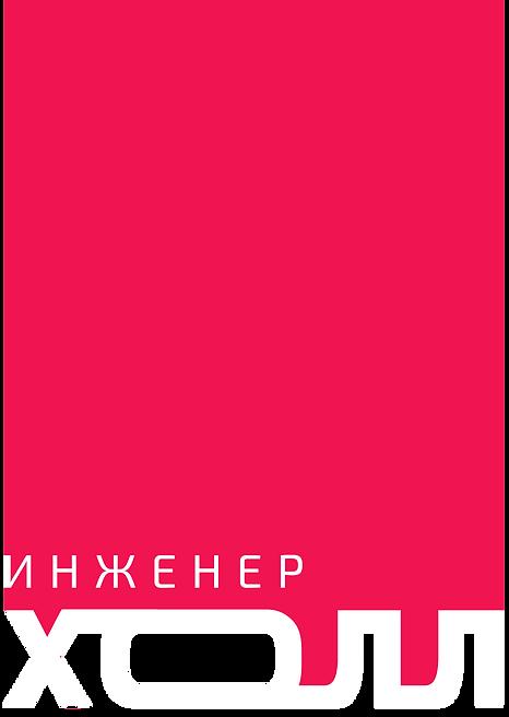 Инженер-холл_logo.png