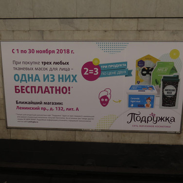 Ленинский пр 20.11.jpg