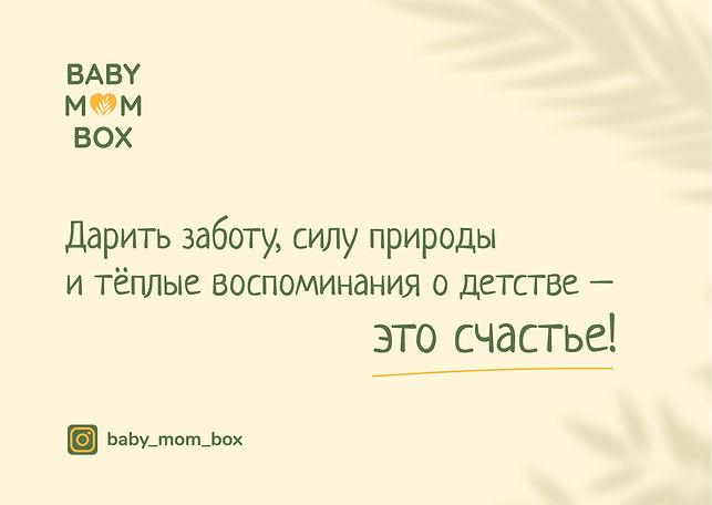 Конверт-в-коробку-выбранный.jpg