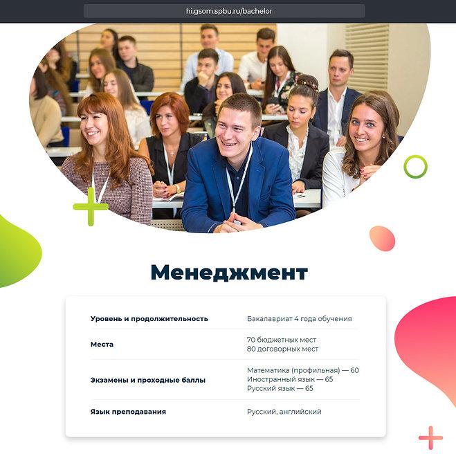 Менеджмент1.jpg
