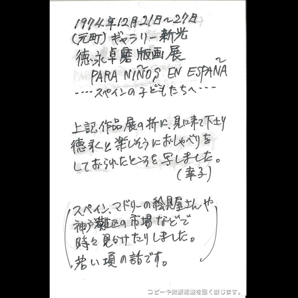 「アントニオと」(裏)
