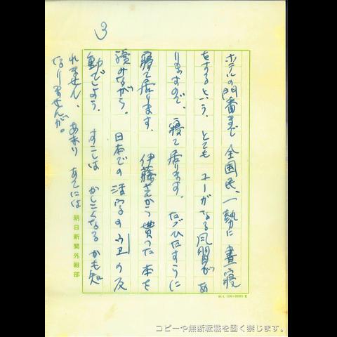 外山良平に宛てた手紙(マドリードにて)No.3