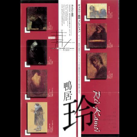 ギャラリー島田コレクション チラシ