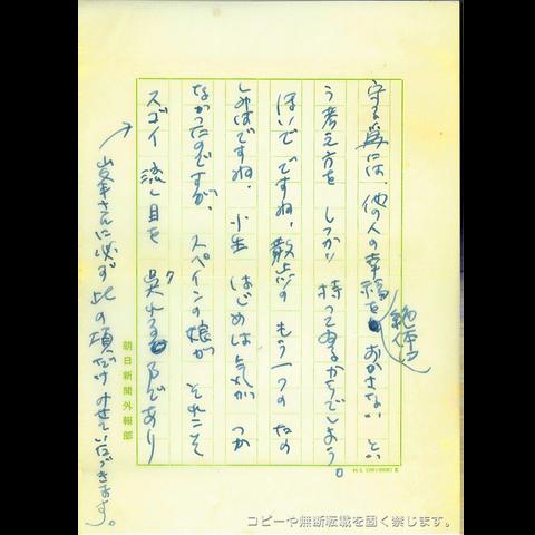 外山良平に宛てた手紙(マドリードにて)No.6