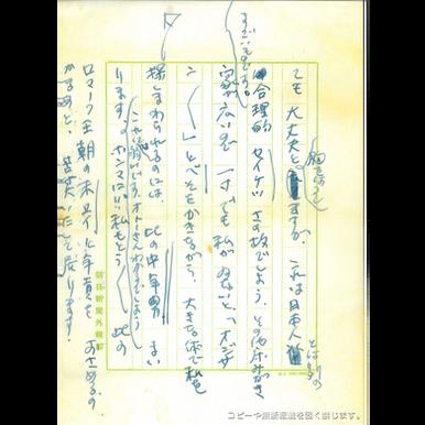 手紙 No.2