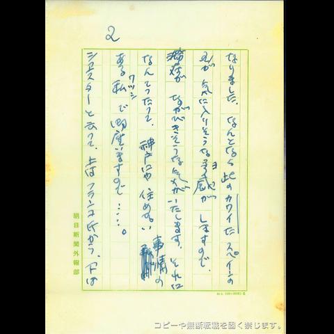 外山良平に宛てた手紙(マドリードにて)No.2