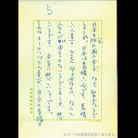 外山良平に宛てた手紙(マドリードにて)No.5