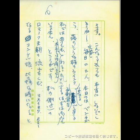 外山良平に宛てた手紙(マドリードにて)No.7