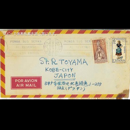 手紙01表.png