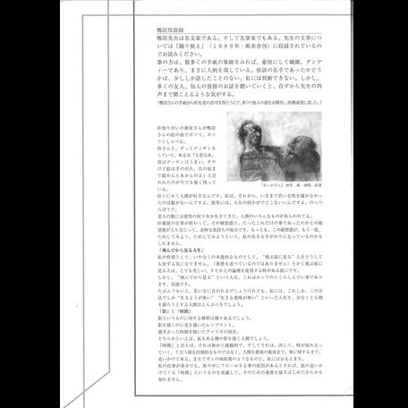 没後15年記念 鴨居玲展 夢のあとに チラシ(裏面)